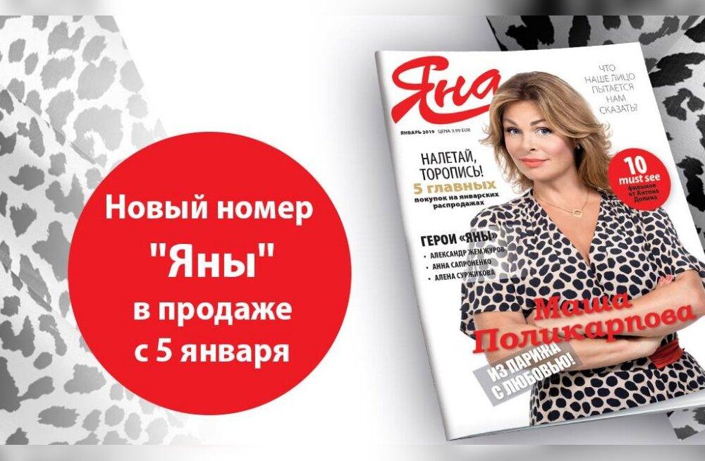 Что в сумочке у Анны Сапроненко и как готовит Наталья Забияко — ответы в новой «Яне»