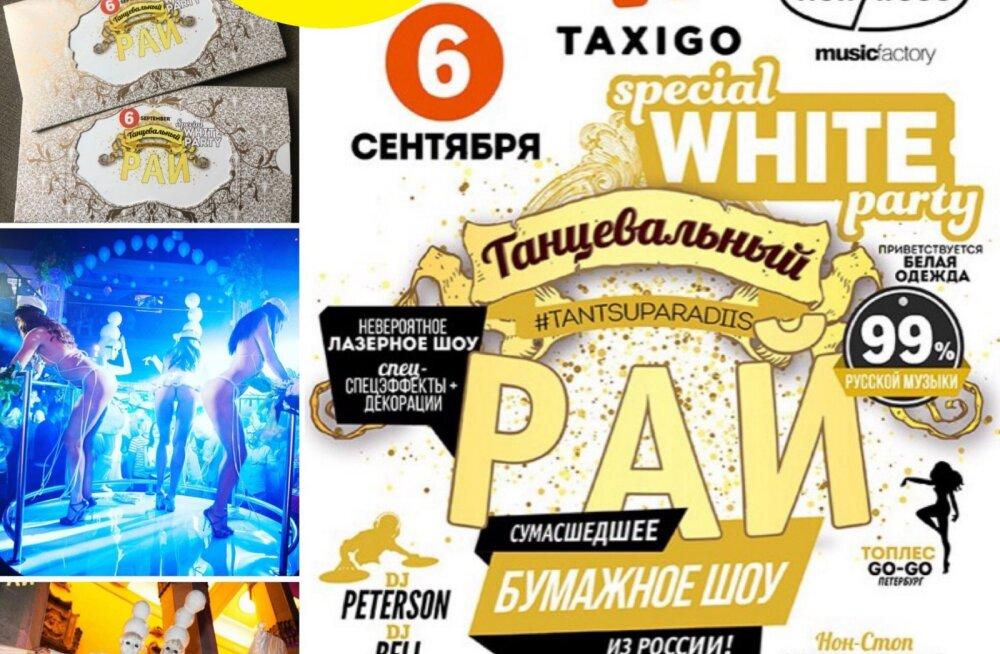 "Бублик разыграл 2 VIP билета на ""Танцевальный Рай"" special WHITE PARTY + 30 € кредит на такси"