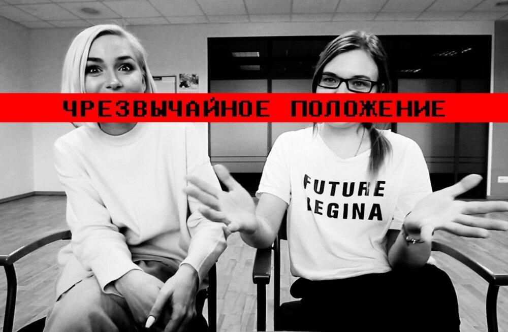 Две жительницы Таллинна решили вести свой влог о коронавирусе. Его смотрят сотни человек