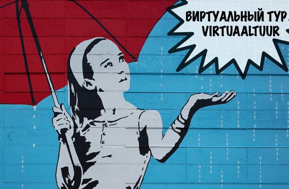 """Проект """"Изолента"""": виртуальная экскурсия по Юлемисте"""