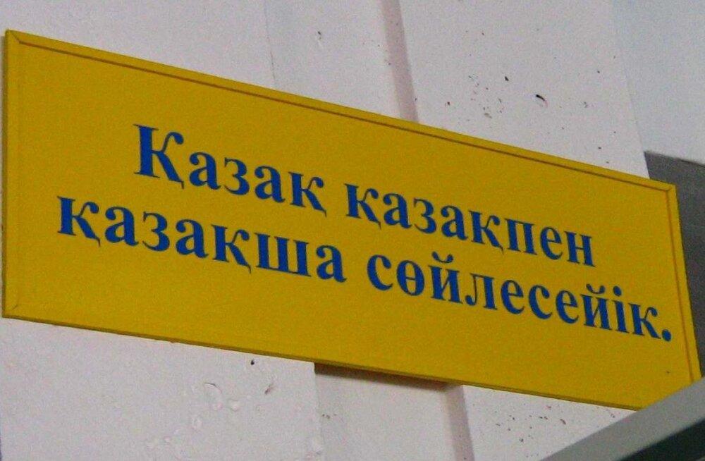 Казахстан меняет кириллицу на латиницу