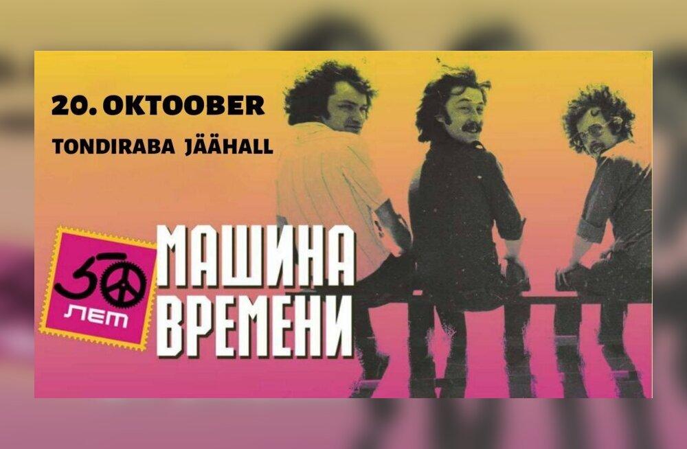 """""""Бублик"""" разыграл два билета на концерт """"Машины времени"""""""