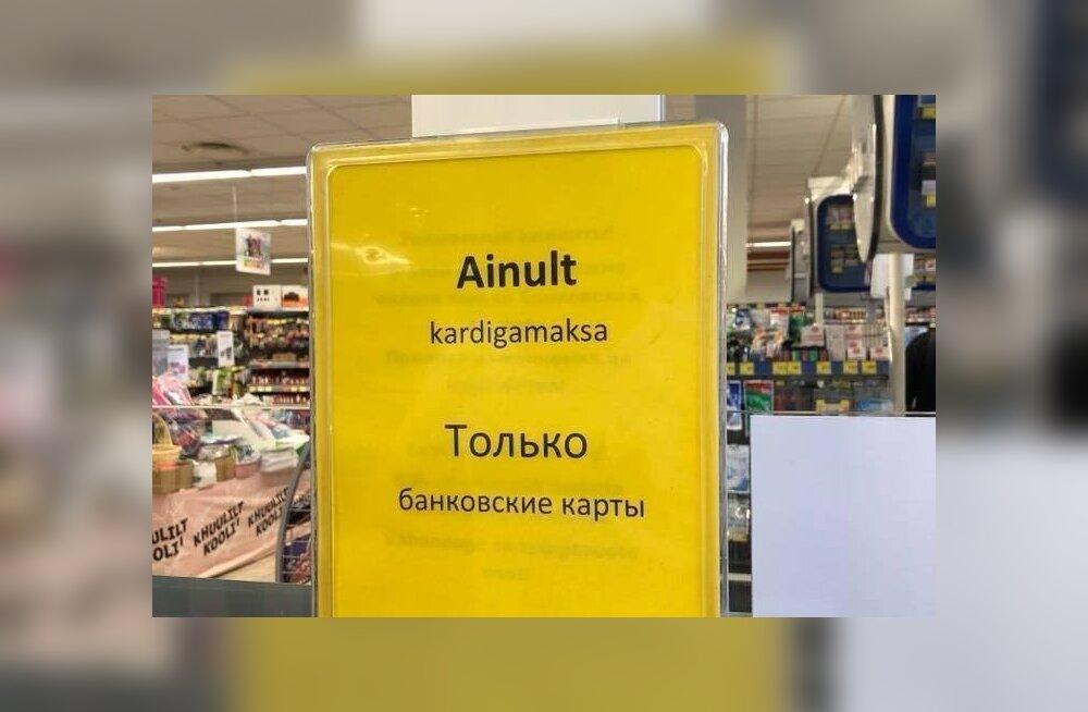 ФОТО: Написанное с ошибками на эстонском языке объявление в магазине Maxima не осталось незамеченным