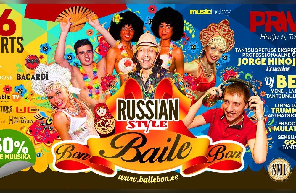 Смотрите, кто выиграл билеты на весеннюю вечеринку Baile-Bon Russian Style