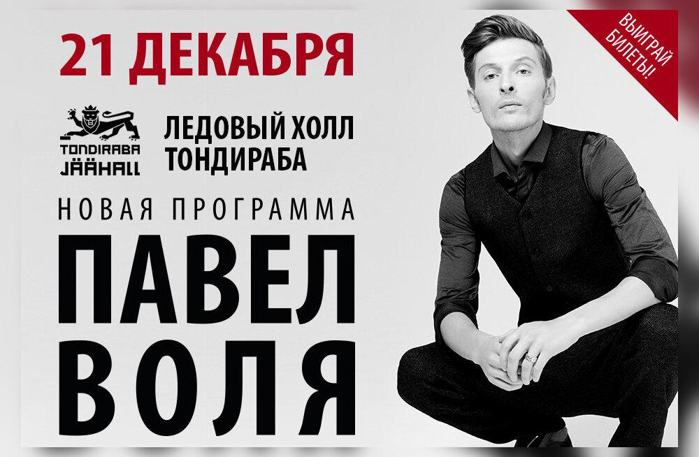 Смотрите, кто выиграл билеты на концерт Павла Воли