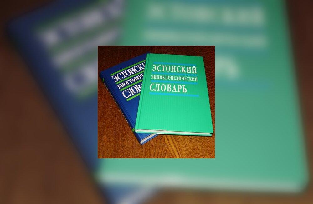 Эстонский энциклопедический словарь