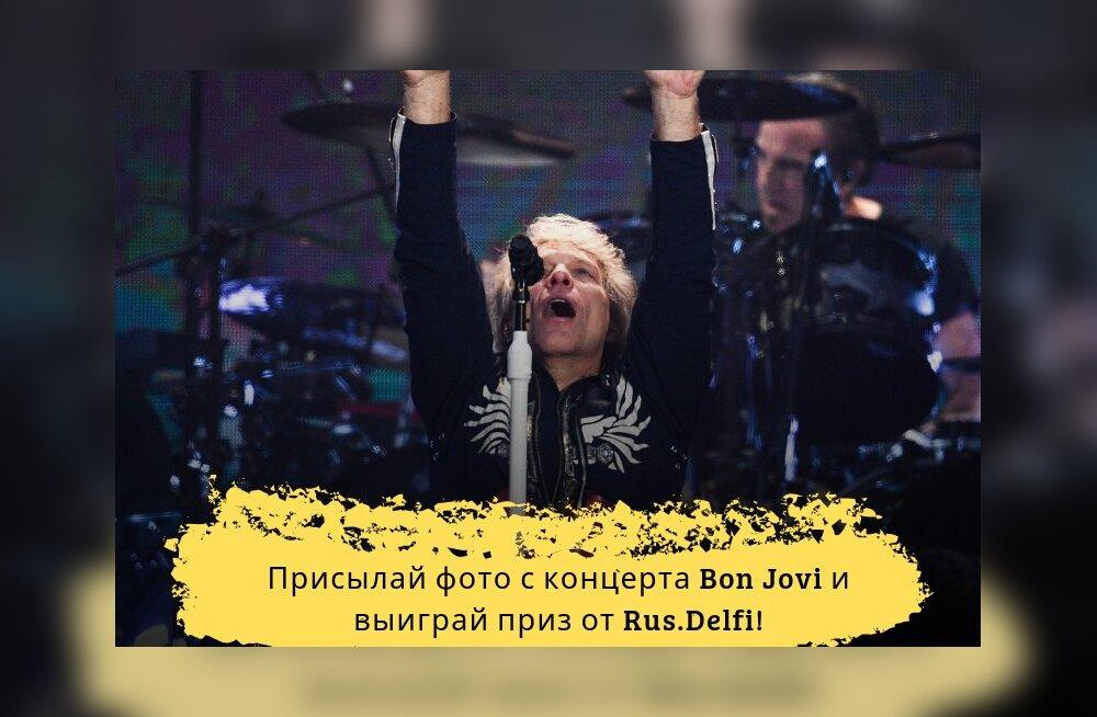 Конкурс Bon Jovi