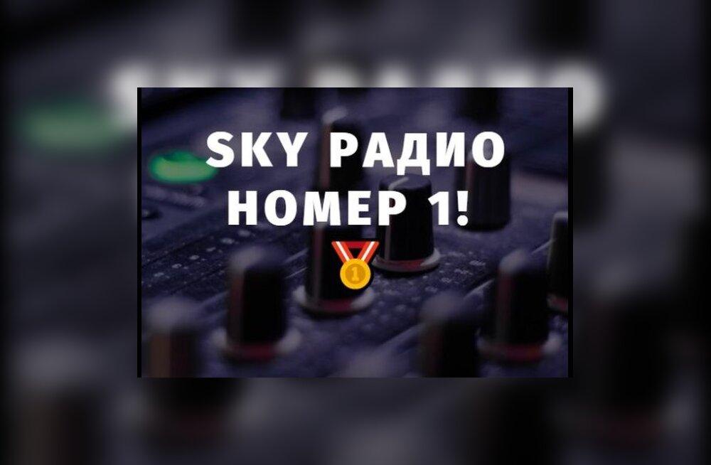 SKY Радио признано самой популярной русскоязычной радиостанцией Эстонии
