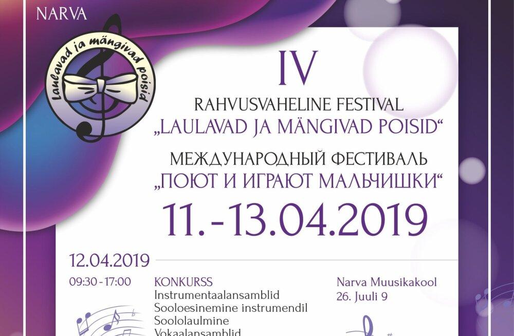 """В Нарве пройдет международный фестиваль """"Поют и играют мальчишки"""""""