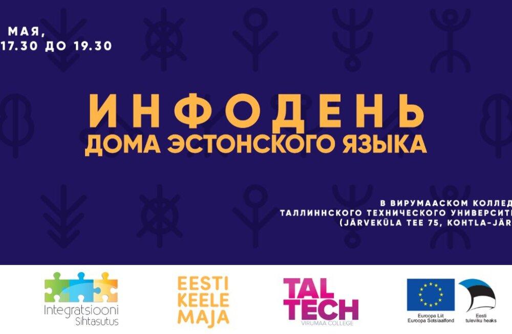 В Кохтла-Ярве откроется представительство Дома эстонского языка. Приглашаются все жители города!