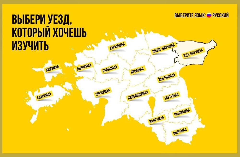"""Поехали? Виртуальный путеводитель """"Будь в Эстонии"""" поможет организовать интересное путешествие по стране"""