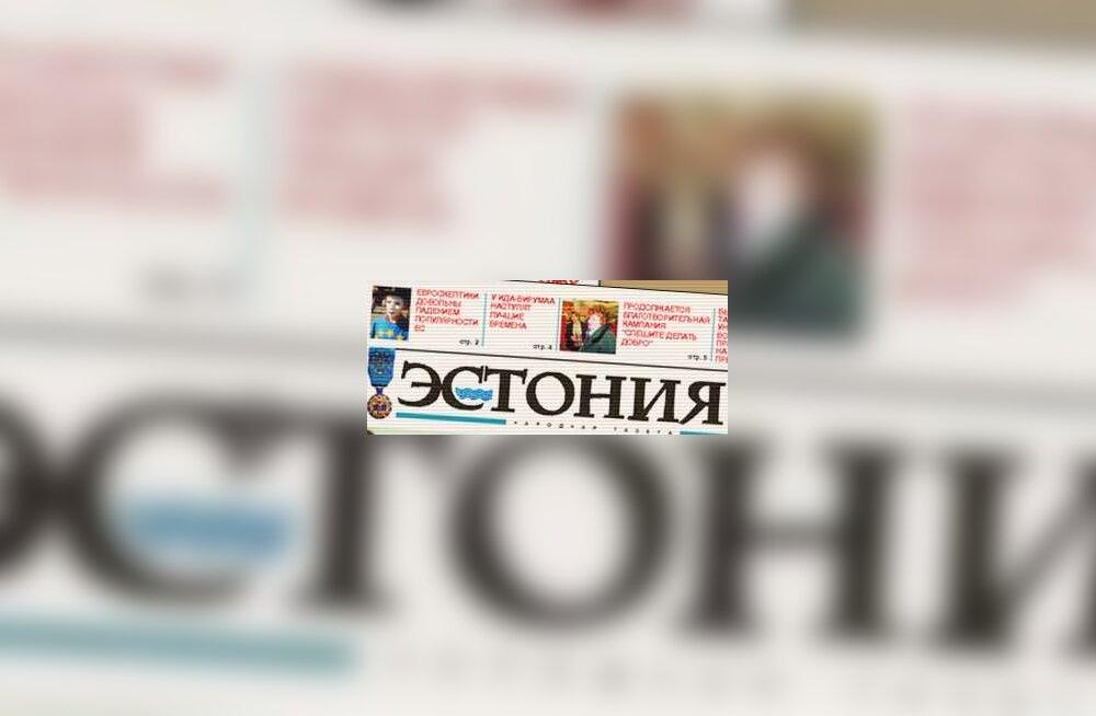 """Газета """"Эстония"""""""