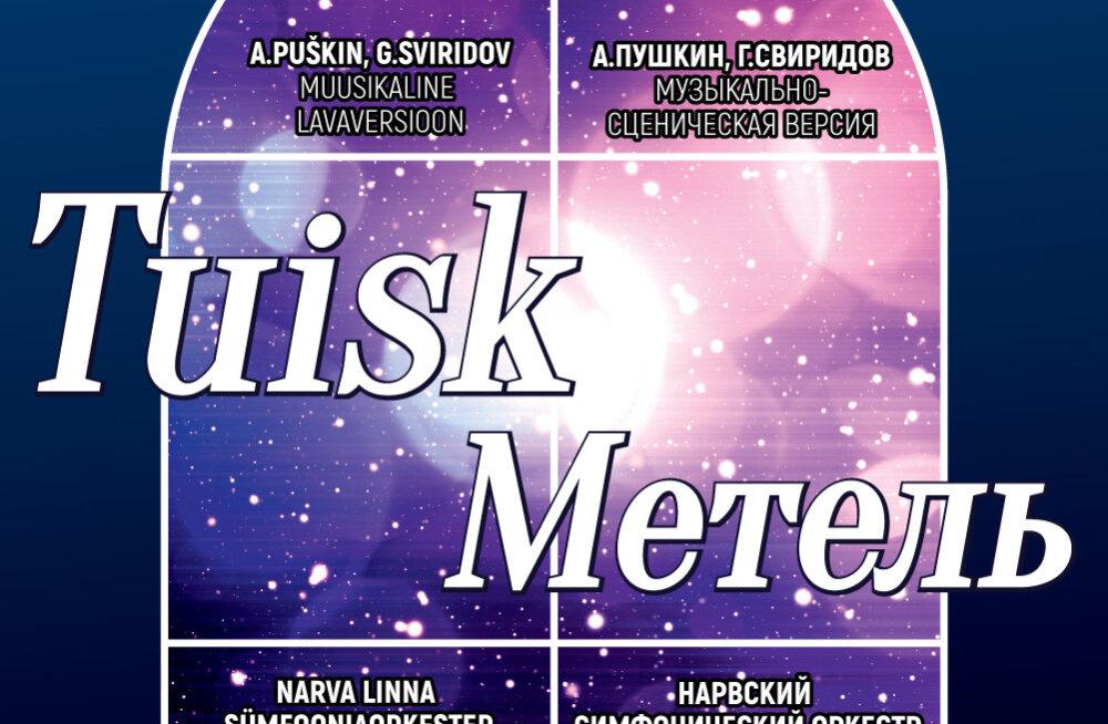 """Пушкин + Свиридов = """"Метель"""""""