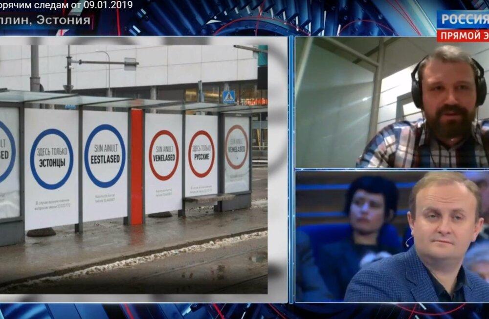 Eesti 200 skandaalsete plakatite teemat arutati Venemaa telesaates. Lähenemine oli tavapärasest erinev