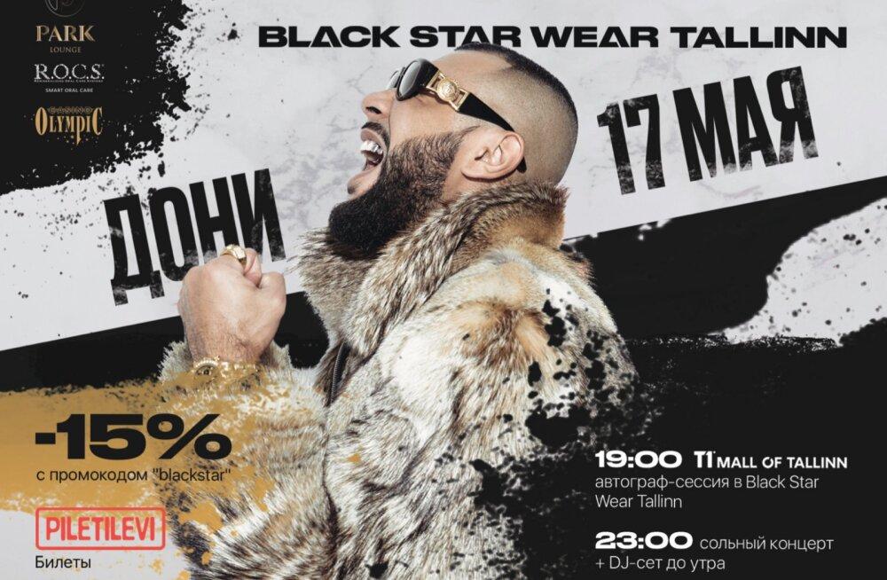 17 мая в Таллинне Дони Black Star встретится с поклонниками