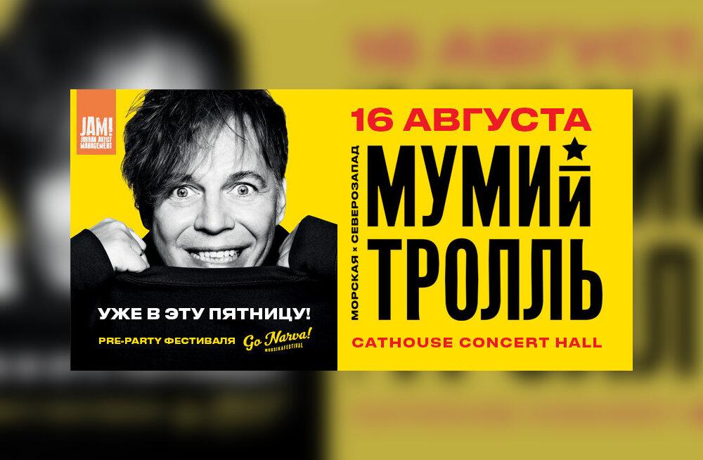 """Спешите видеть! 16-го августа """"Мумий Тролль"""" выступит в Таллинне!"""
