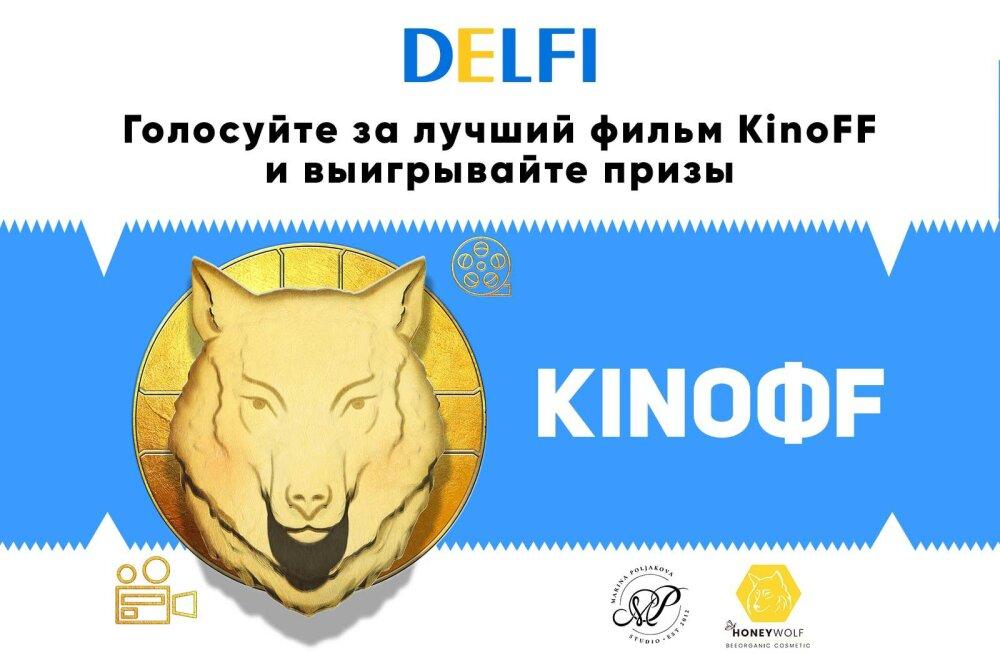 Голосуйте за лучший фильм фестиваля современного российского кино KinoFF