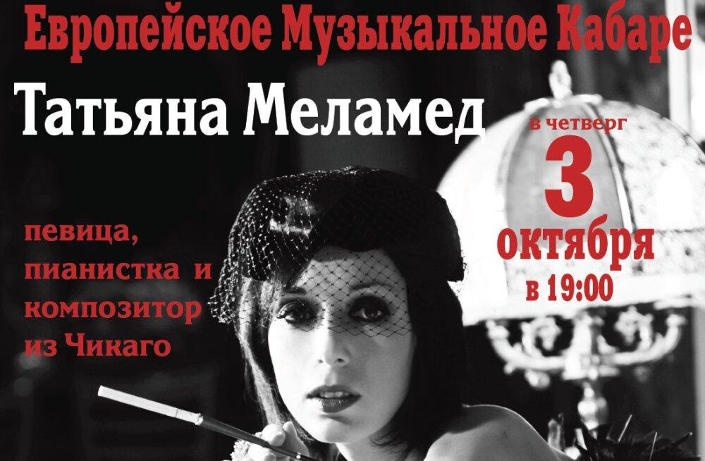 """3 октября с программой """"Музыкальное Кабаре"""" выступит потрясающая Татьяна Меламед"""