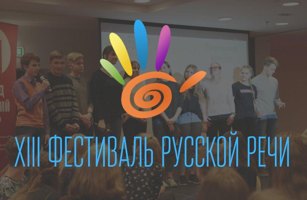 В пятницу в Таллинне состоится традиционный Фестиваль русской речи