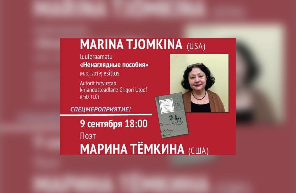 В Таллинне выступит русский и американский поэт Марина Тёмкина