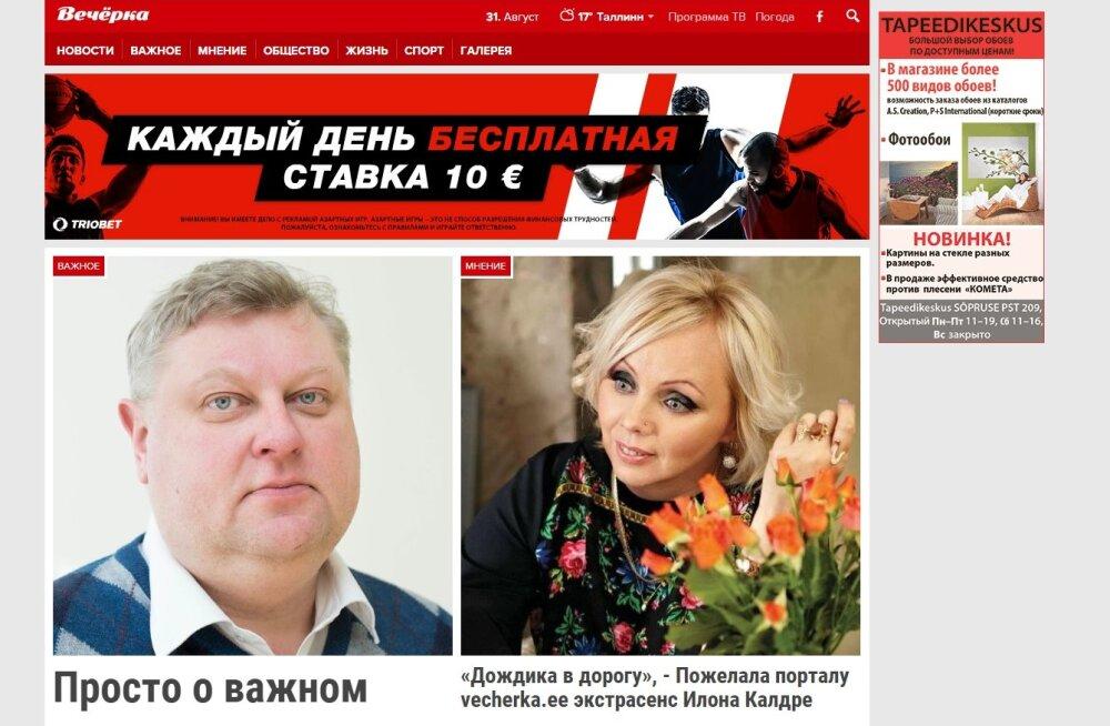 В Эстонии запущен новый русскоязычный портал vecherka.ee