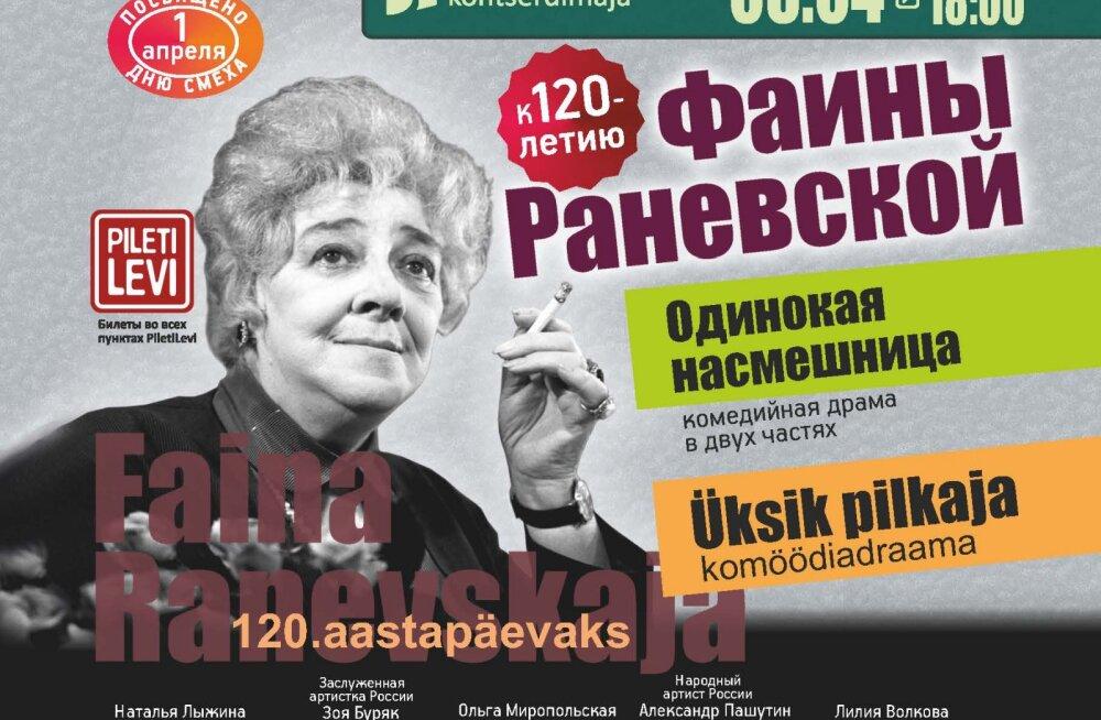 """Впервые в Эстонии — комедийная драма """"Одинокая насмешница"""""""