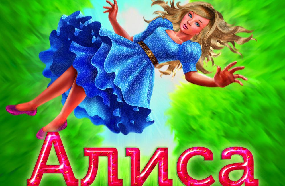 """Смотри, кто выиграл билеты на семейный 3D-мюзикл """"Алиса в стране чудес"""""""