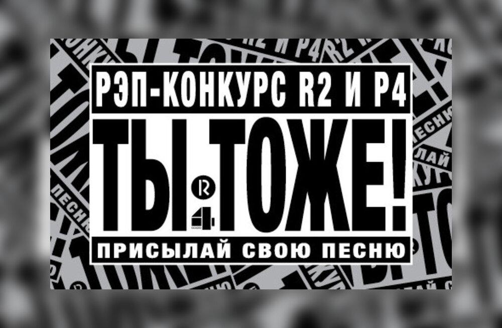 "Радио 4 и Raadio 2 представляют: рэп-конкурс ""Ты тоже"""