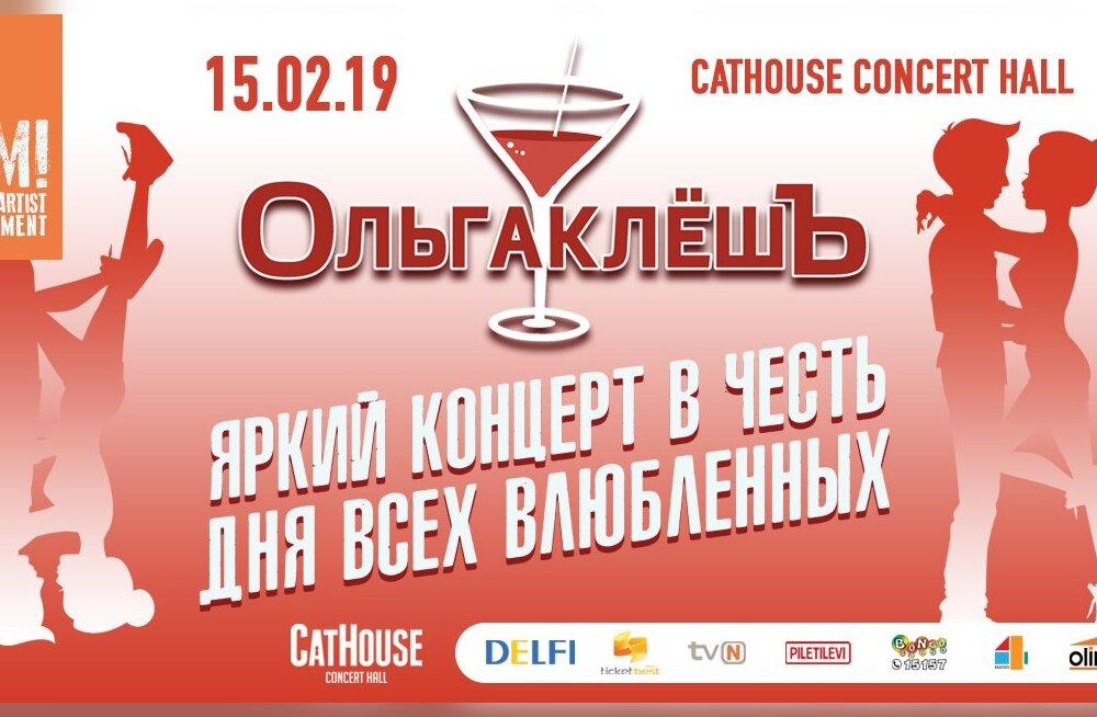 Знаменитая кавер-группа ОльгаклёшЪ выступит в Таллинне