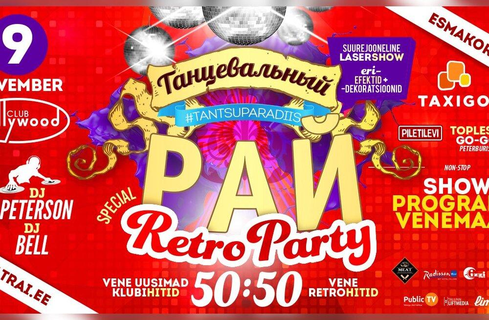 """Время вспомнить молодость! """"Танцевальный рай"""" запускает серию вечеринок """"RETRO PARTY"""""""