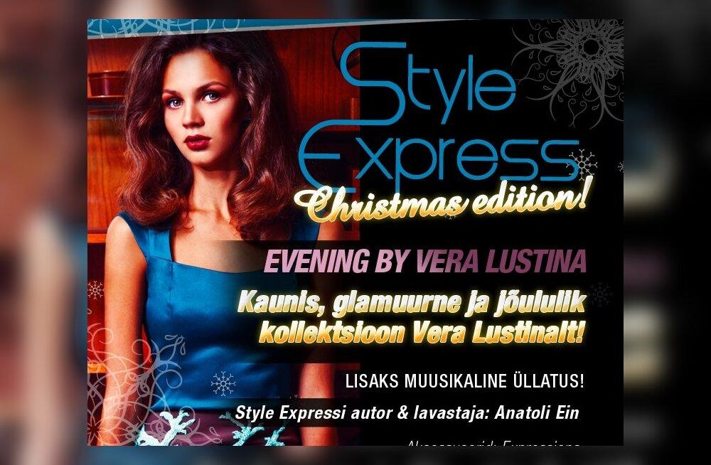 "Вечеринка Style Express ""Christmas Edition"""
