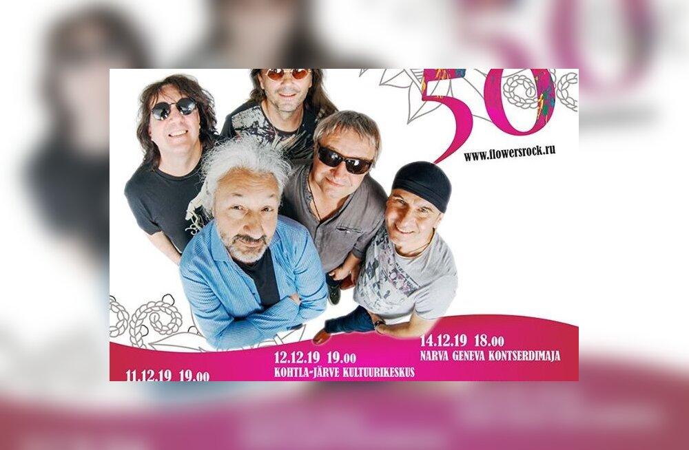 "Легендарная группа Стаса Намина ""Цветы"" — ""50 лет с вами!"""