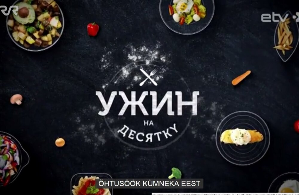 """""""Ужин на десятку"""" на ETV+: Лайфхаки от профессиональных красавиц и шефа"""