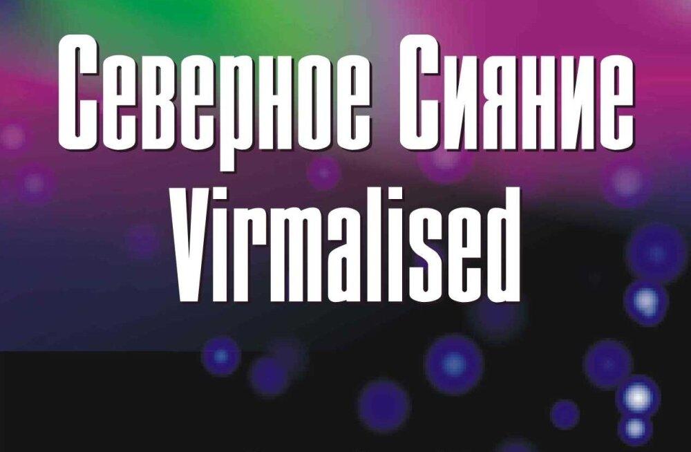 """В Центре русской культуры пройдет фестиваль """"Северное сияние"""""""