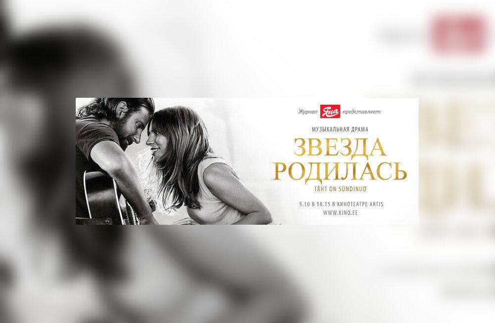 """С """"Яной"""" в кино: мировая премьера """"Звезда родилась"""" с участием Леди Гага!"""