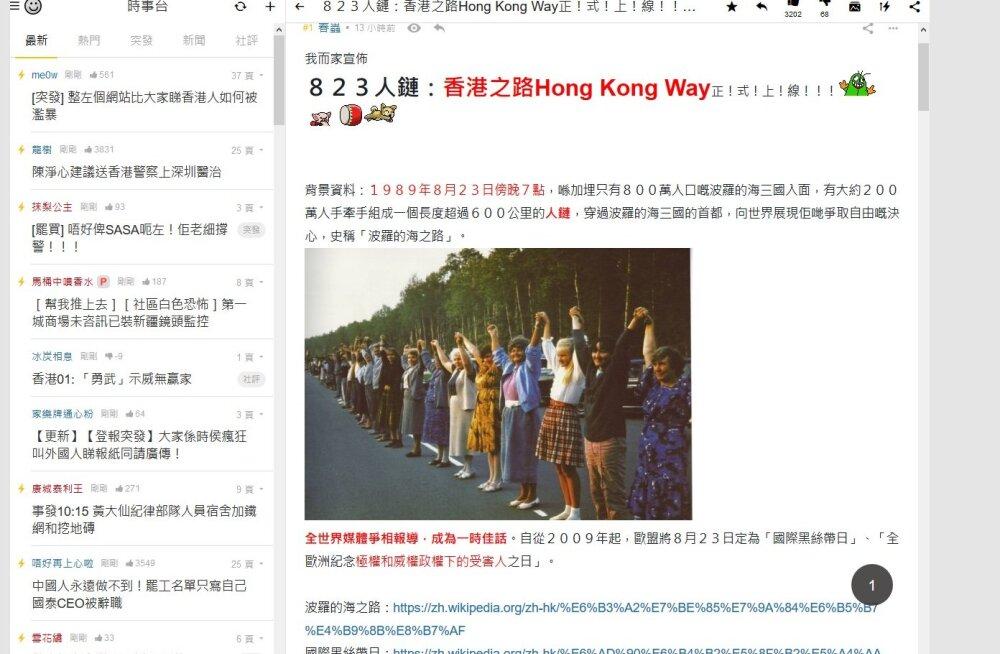 Hongkongis kutsuti üles korraldama Balti Keti aastapäeval oma inimkett demokraatia toetuseks