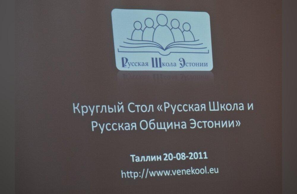 Совет русских школ предложил посвятить праздничный день русской общине Эстонии