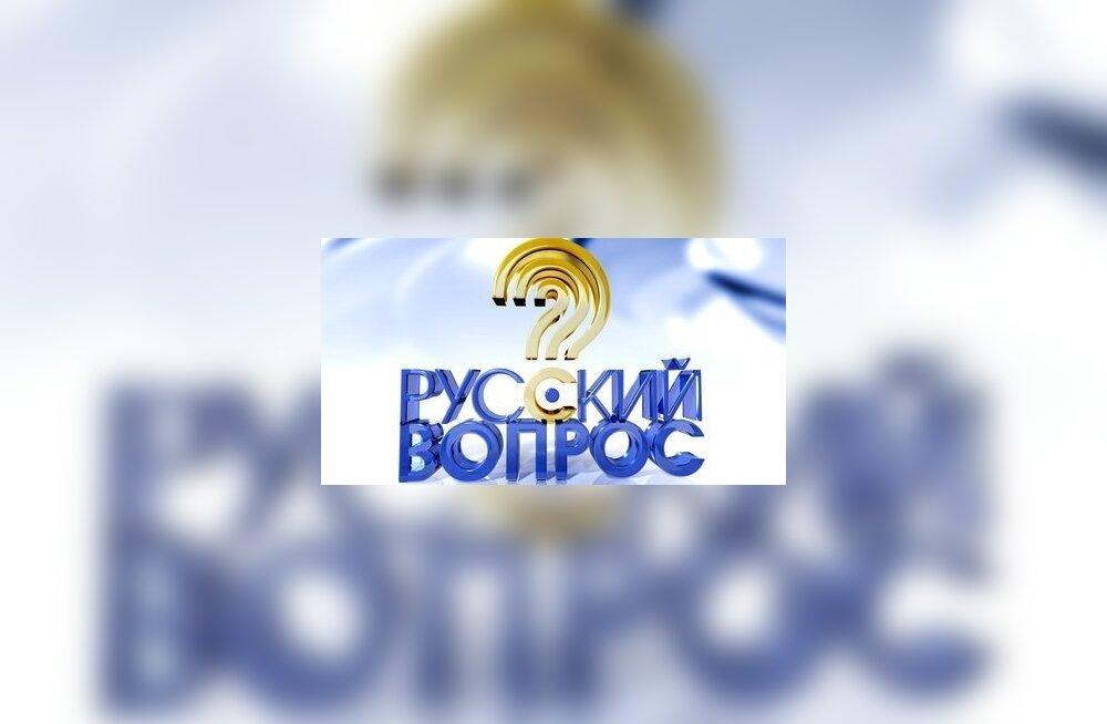 """""""Русский вопрос"""" на ПБК начинает новый сезон программой о бесплатном общественном транспорте"""