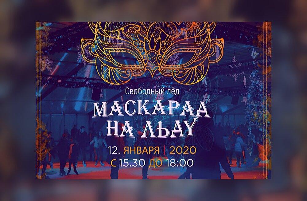 """Управа Ласнамяэ и """"Русское Радио"""" приглашают в """"Тондираба"""" на бесплатный ледовый бал-маскарад"""