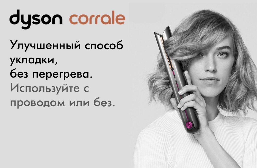 Новейшие технологии Dyson для ухода за волосами: это устройство нужно в каждом доме!