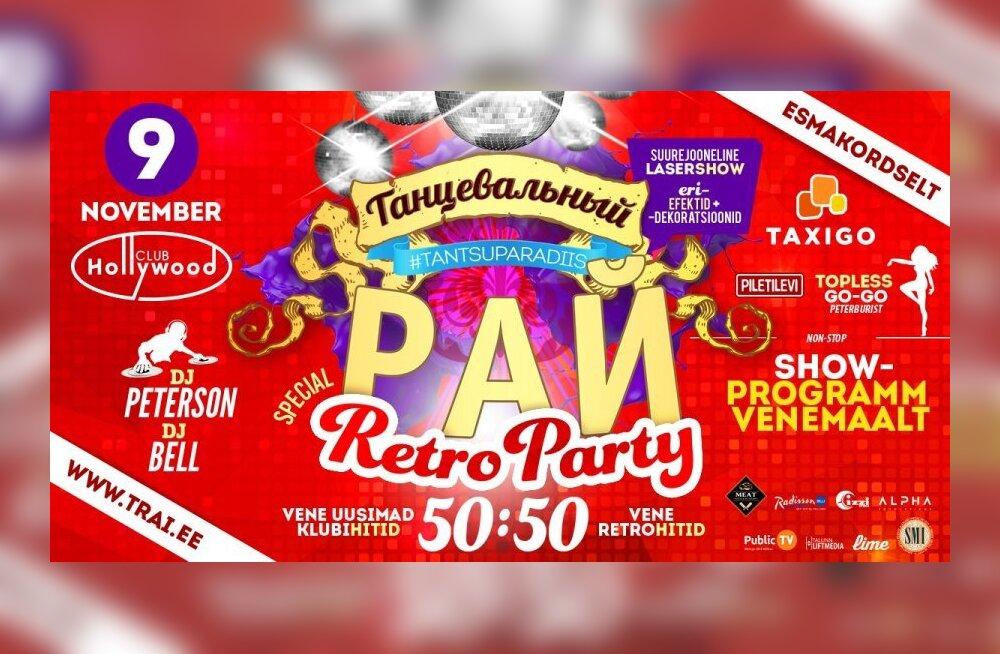 """Смотрите, кто выиграл ВИП-билеты на """"Танцевальный рай — RETRO PARTY"""""""