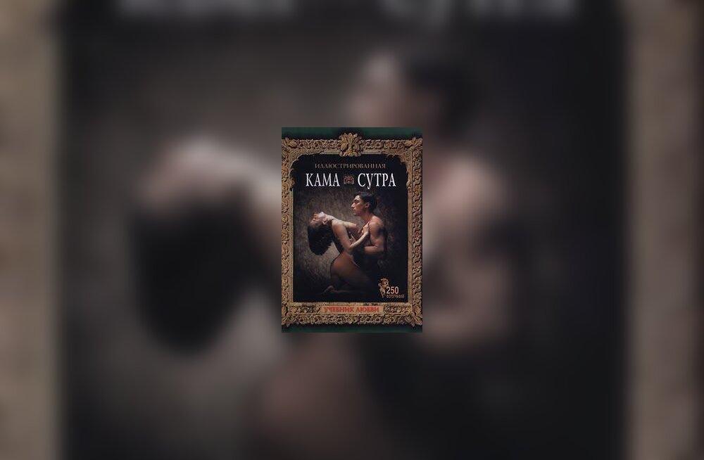 камасутра-учебник любви видео