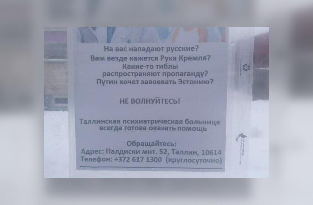 """""""На вас нападают русские? Какие-то тиблы распространяют пропаганду?"""" На таллиннской остановке шутники разместили """"рекламу"""" психбольницы"""