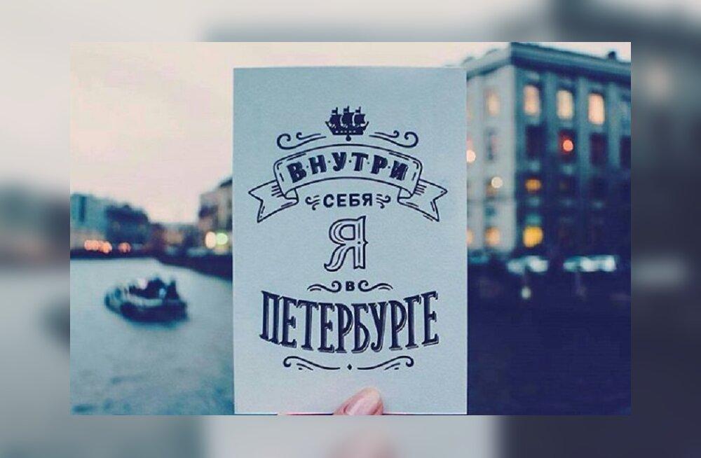 Неклассический Санкт-Петербург: куда пойти, что посмотреть и где восхититься
