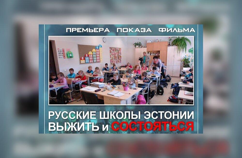 """В Таллинне покажут фильм """"Русские школы Эстонии. Выжить и состояться"""""""