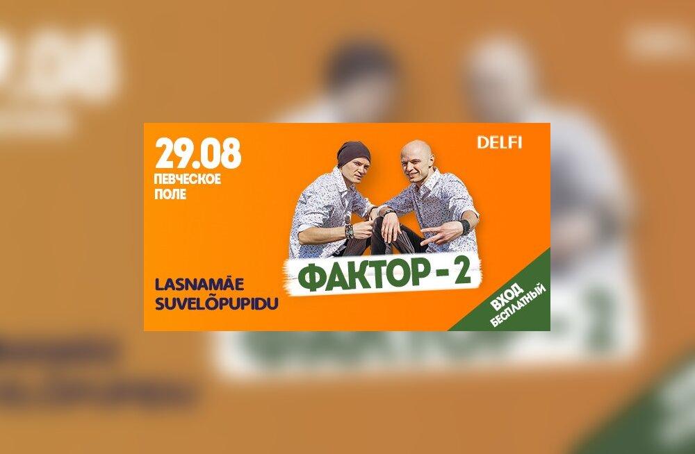"Новый хедлайнер 29 августа на празднике в Ласнамяэ — группа ""Фактор-2"""