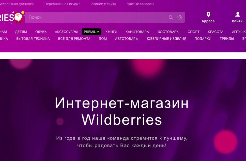 Российский онлайн-магазин Wildberries начал продажи в Европе