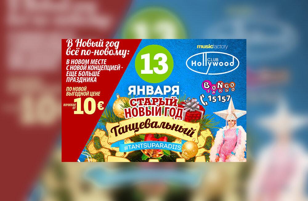 """Смотрите, кто выиграл ВИП-билеты на новогодний """"Танцевальный рай"""""""