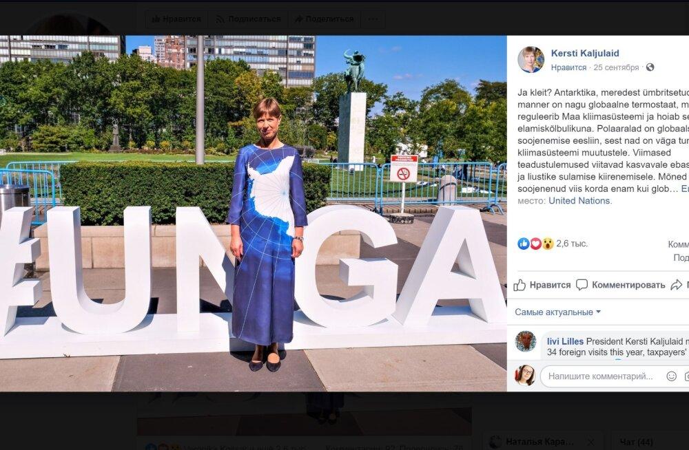 Платье с Антарктидой: какое впечатление произвел наряд Керсти Кальюлайд на Генеральной ассамблее ООН?