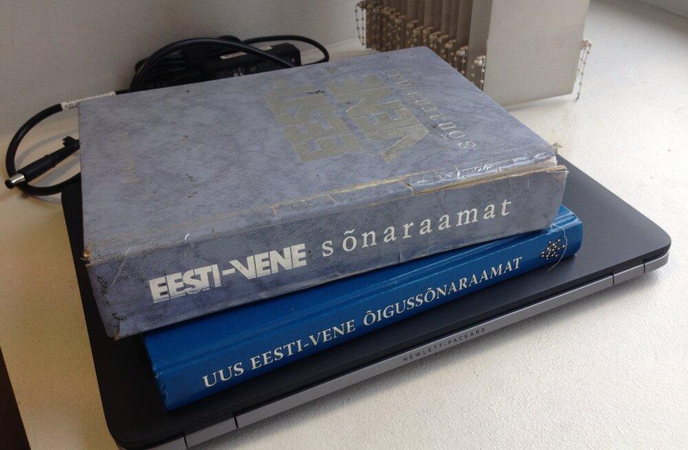 Бесплатное изучение эстонского в Ида-Вирумаа: реальность и перспективы